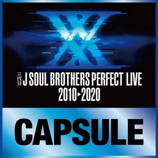 三代目 J SOUL BROTHERS PERFECT LIVE CAPSULE IMAGINATION