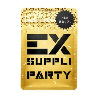 EX SUPPLI PARTY 20粒 5回分